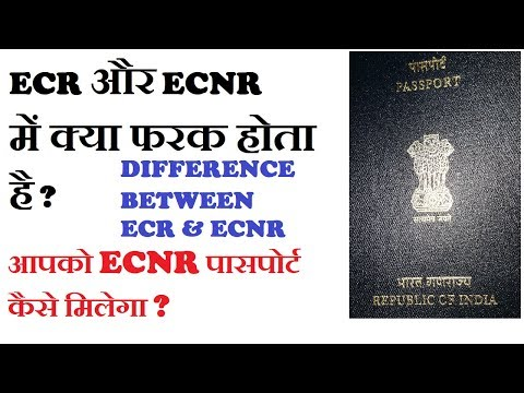 ECR AND ECNR का क्या मतलब होता है / Difference between ECR Passport and ECNR Passport