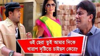 ওই ছেরা তুই আমার দিকে খারাপ দৃষ্টিতে চাইছস কেরে? | Funny Moment - EP 22 | Boishakhi TV Comedy