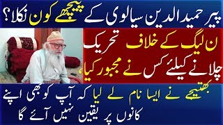 Who left behind Pervez Saif Sharif Hamiduddin Sialvi?