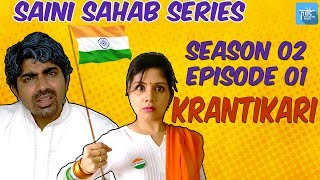 PDT Saini Sahab | S02E01 - Krantikari | Web Series - Comedy Sketch : Independence Day