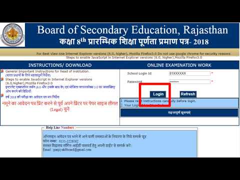 How To Download 8th Class Board Exam Admit Card 2018-19 Online ( 8th Class Admit Card Print Online )