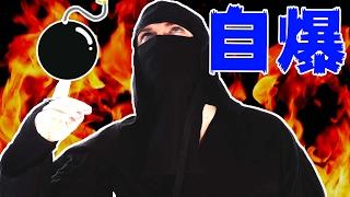 最強忍者がボコボコにされるゲームで爆笑したww - Sword With Sauce