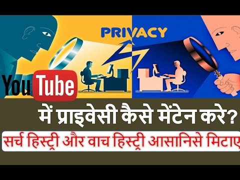Save YouTube  privacy delete youtube search and watch history