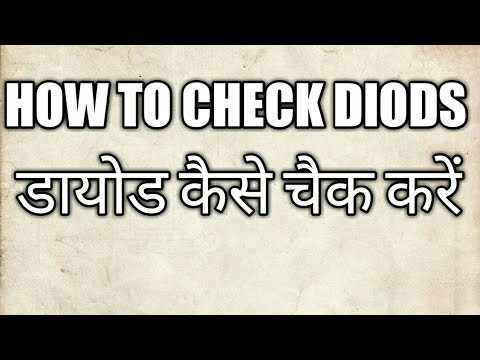 how to check diode in hindi