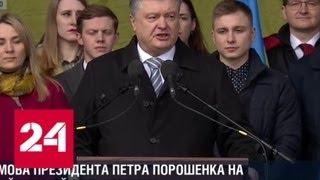 Download Предвыборное турне: Порошенко вещает о величии, но получаются лишь скандалы - Россия 24 Video