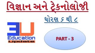 SCIENCE AND TECHNOLOGY STD 6 TO 8 PART 3 | SCIENCE TECHNOLOGY ANSWER AND QUESTION | EDUCATION UPDATE