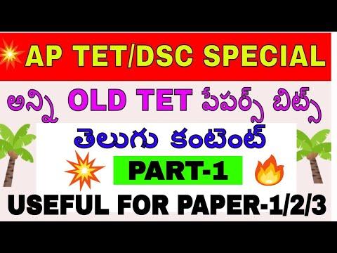 TRT /TET(DSC) TELUGU CONTENT ||ALL TET/DSC PREVIOUS TELUGU CONTENT BITS||TET DSC TELUGU CLASSES