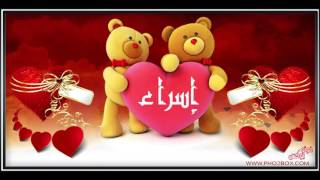 #x202b;اسم إسراء في فيديو I Love You  إسراء Esraa#x202c;lrm;