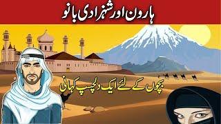 Urdu Intrusting Story For Kids ( Haroon & Princes Bano ) urdu/Hindi