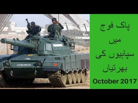 Latest Jobs in Pakistan Army as Sipahi October-November 2017