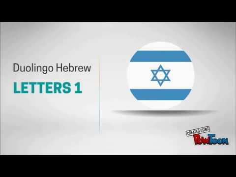 Duolingo Hebrew - Letters 1