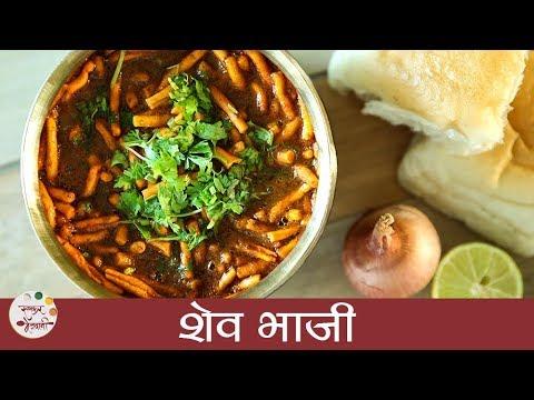 Shev Bhaji Recipe | झणझणीत शेव भाजी । Chivda Bhaji Recipe | Shev Bhaji Recipe In Marathi | Smita Deo