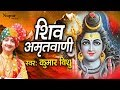 स मव र स प शल भजन श व अम तव ण सम प र ण क म र व श Most Popular Shivji Bhajan Nupur Audio mp3