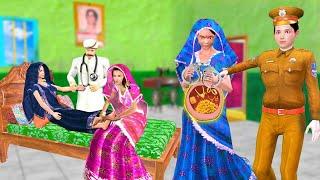 चोर सास पुलिस बहु Chor Saas Police Bahu Comedy Video हिंदी कहानिया Hindi Kahaniya Comedy Video Story