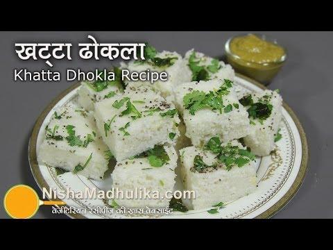 Khatta Dhokla Recipe - Rice Dhokla Recipe - Gujarati White Dhokla recipe