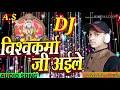 Bhojpuri Bhakti Vishwakarma Song New 2018 A Aman Ray Music mp3