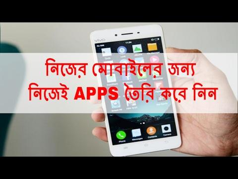 নিজে নিজেই Android App Create করে নিন 1 Minutes এ