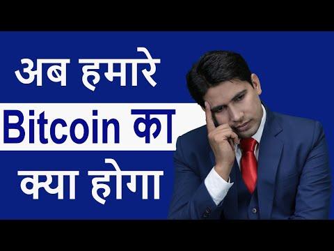 RBI  ने   BAN  किया  Cryptocurrency  को  सच्चाई  क्या  है !  क्या  होगा  अब  हमारे  BITCOIN  का ?