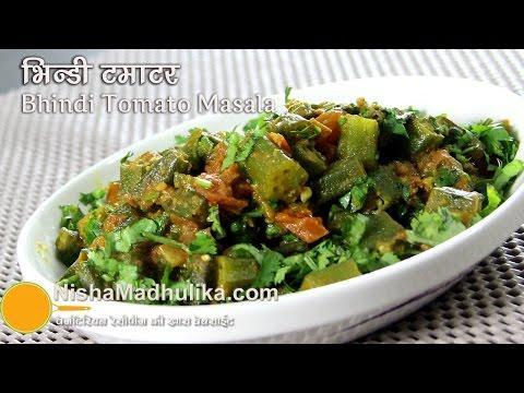 Tomato Bhindi Sabzi - Okra with Tomatoes  Recipe