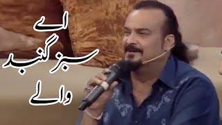 Amjad Sabri Naat | Sabz Gumbad Walay | Ramzan 2020 | Aplus | CB2