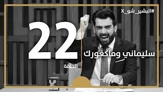 البشير شو اكس   الحلقة الثانية و العشرون كاملة   22   سليماني و ماكغورك