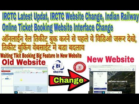 IRCTC Latest Updat, IRCTC Website Change, Indian Railway Online Ticket Booking Website