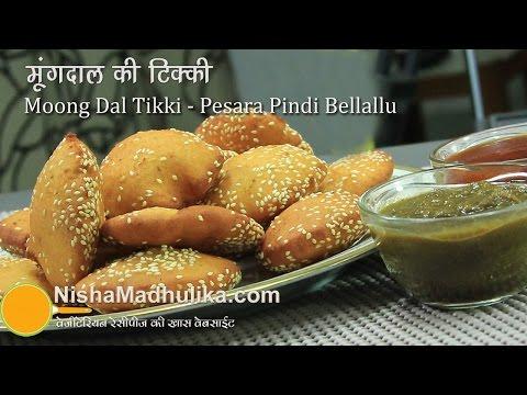 Moong Dal Tikki Recipe - Moong Dal Puff Vada - Pesara Pindi Billalu