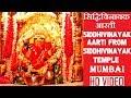 Siddhivinayak Aarti From Siddhiviniyak Temple Mumbai I Deva