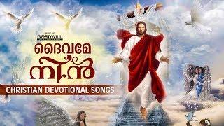Dhaivame Nin | Christian Devotional Songs | Audio JukeBox