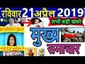 Download Aaj ka taja khabar, आज 19 अप्रैल के मुख्य समाचार,today breaking news,aaj ka taja smachar gold,SBI,PM MP3,3GP,MP4