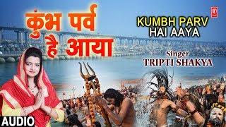 कुंभ पर्व है आया Kumbh Parv Hai Aaya I TRIPTI SHAKYA I Kumbh Bhajan I Mahakumbh Special 2019