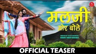 Malji More Bole - Official Teaser   Kiran Kumawat   Rajasthani Song   Surana Film Studio