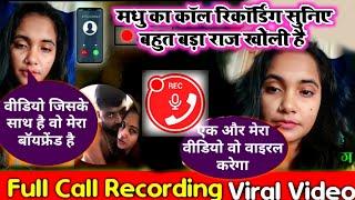 Trisha Kar Madhu Video Vairel होने के बाद एक Call Recording हुआ वाइरल जरूर सुनिए - Madhu Ka Video