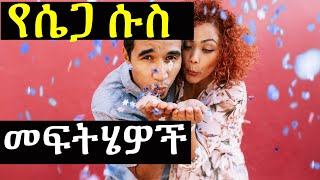Ethiopia || ራስን በራስ ማርካት ሴጋ ሱስ መፍትሄ | ሳይንሱካ | Ashruka Advice