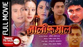 Jali Rumal   जाली रूमाल   Nepali Full Movie   Shri Krishna Shrestha   Melina Manandhar  Ashok Sharma
