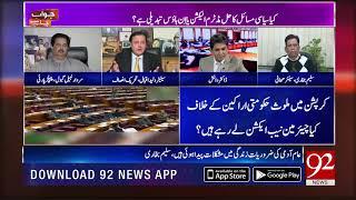 JAWAB CHAHYE With Dr Danish | 11 December 2019 | Nabil Gabol | Waleed Iqbal | TSP