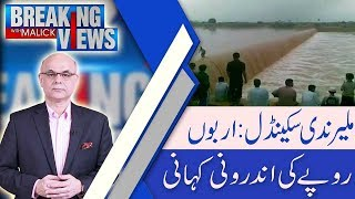 Breaking Views With Malick | Discussion on Malir Nadi scandal | 18 Nov 2018