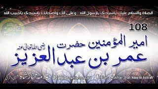 (108) Story of Hazrat Umur bin Abdul Aziz(Tasawwuf and Hakumat)