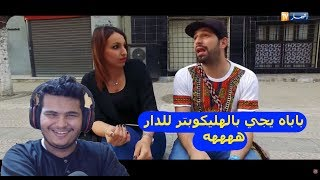ردة فعل سعودي على | الأزواج في الجزائر (باباه يجي بالهليكوبتر للدار ههههه)