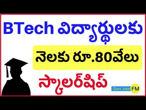 B.tech Scholarships for Engineering Students | BTech Scholarship Scheme Details