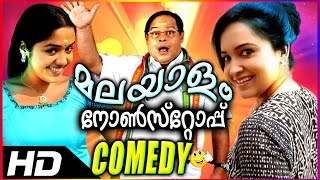 Superhit Malayalam Nonstop Comedy Scenes | Malayalam Hit Non Stop Comedy | Malayalam Comedy Movies
