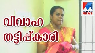 Marriage fraud case    Manorama News