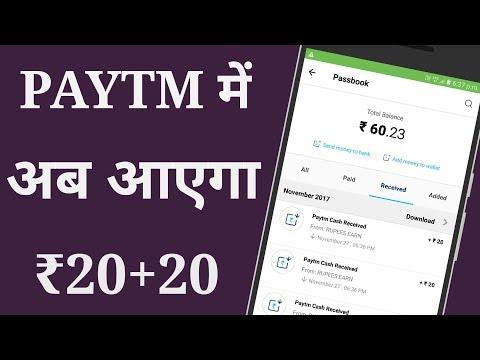 दिन में 5 मिनट काम करके कमाओ ₹20 FREE PAYTM CASH