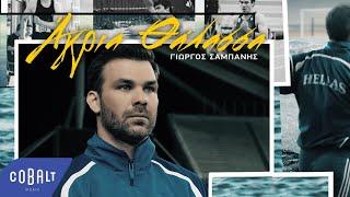 Γιώργος Σαμπάνης - Άγρια Θάλασσα | Official Video Clip