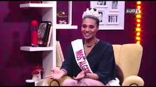 ملكة جمال الجزائر خديجة بن حمو : أفتخر بنفسي و  لست ضحية ؟
