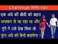 Bujho To Jane Paheliyan With Answer in Hindi   Common Sense Question   Riddles  IQ Test