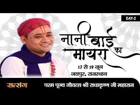 Xxx Mp4 Vishesh – Nani Bai Ka Mayra By PP Shri Radhakrishna Ji Maharaj 18 June Rajasthan Day 2 3gp Sex