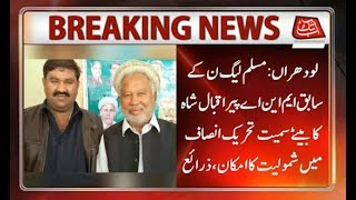 Peer Iqbal Shah, Son Likely to Join PTI