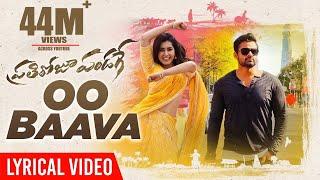OO BAAVA Lyrical Video | Prati Roju Pandaage | Sai Tej | Raashi Khanna | Maruthi | Thaman S