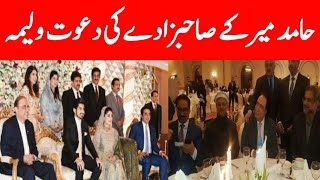 Anchor Hamid Mir Son Wedding | Hamid Mir Son wedding complete Video